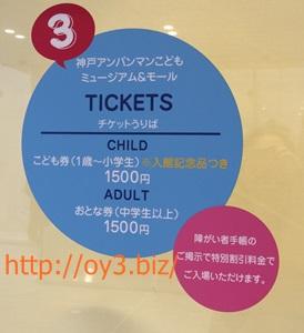チケット料金
