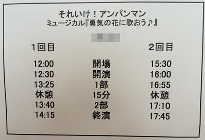 公演スケジュール